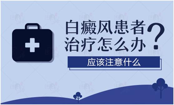 东莞正规治疗白癜风医院