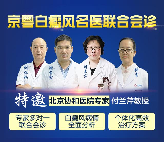 东莞白癜风医院